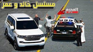 مسلسل - خالد و عمر اعتراف القاتل  + الموتر الجديد !! |GTA 5