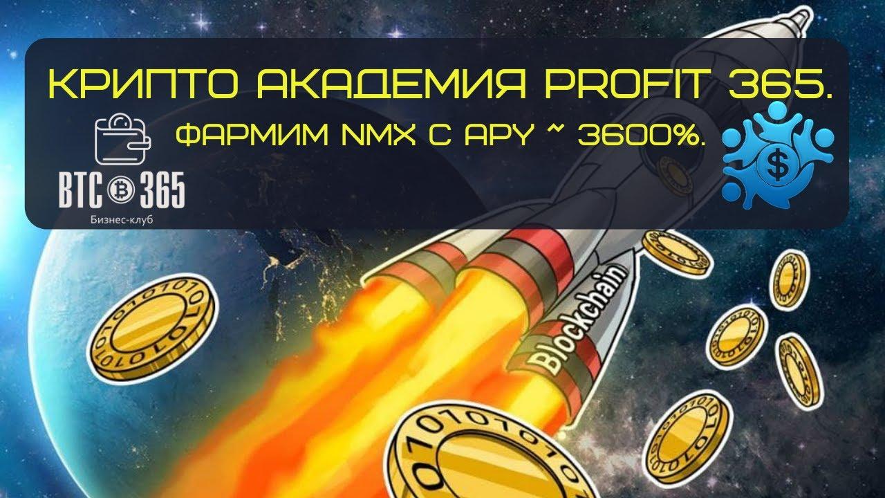 Крипто академия Profit 365. Урок №3