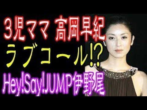 【熱いラブコール】高岡早紀にHey!Say!JUMPから を受ける 放送事故『メレンゲの気持ち』【芸能倶楽部】