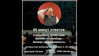 60 минут ответов: TIME-школа, 2 декабря 19.00