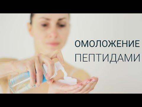 Омоложение и обновление кожи пептидами. Современные антивозрастные методы.