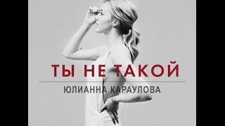 КЛИП-ЮЛИАНА КАРАУЛОВА-ТЫ НЕ ТАКОЙ-24 ПОДПИСЧИКА