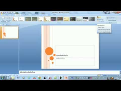 การนำเสนองานผ่านโปรแกรมPowerPoint 2007 (2)