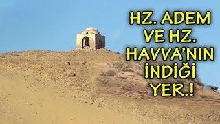 Hz Adem ve Hz Havvanın Cennetten Dünyaya Nereye İndirildiğini Görün