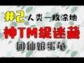 【虎神 vs 余小c】虎神视角再遇余小c 1.29:经典贾克斯vs诺手