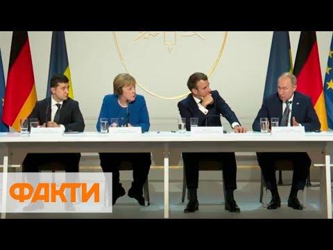 Зеленский и Путин лицом к лицу: о чем договорились президенты на нормандском саммите
