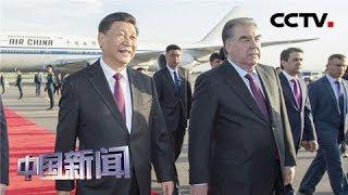 [中国新闻] 习近平抵达杜尚别开始出席亚洲相互协作与信任措施会议第五次峰会并对塔吉克斯坦共和国进行国事访问 | CCTV中文国际