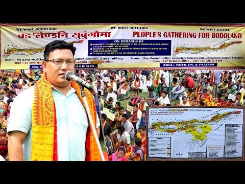 FULL SPEECH OF MR PROMUD BORO ABSU GHORAMARI SONITPUR PEOPLES GATHERING FOR BODOLAND 2018