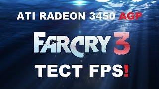 Far Cry 3 на слабом ПК. AGP тест FPS. AMD Radeon 3450 HD