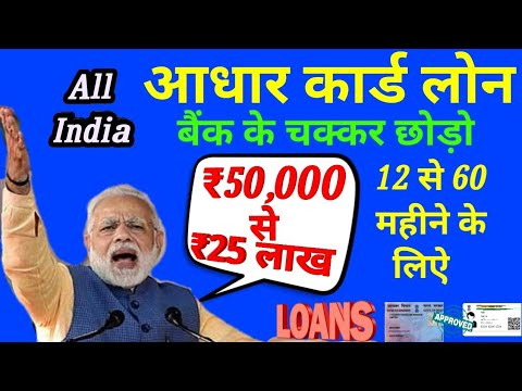 Instant Personal Loan | Fast Loan | Without Salary Slip | Aadhar Card Loan Apply Online In India ...