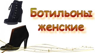 видео Ботильоны на платформе и высоком каблуке, с чем носить ботильоны
