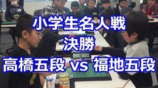 オセロ小学生名人戦決勝 高橋五段 vs 福地五段 thumbnail