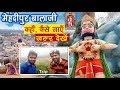 Mehndipur Bala Ji कहाँ -कैसे जाएँ - पूरी यात्रा - देखने वाली सभी जगह