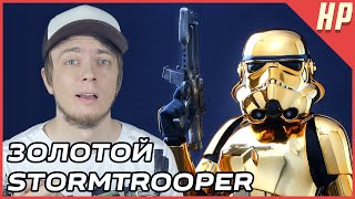 Золотой Stormtrooper