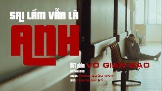 Sai Lầm Vẫn Là Anh - Phan Quốc Anh | OST VÔ GIAN ĐẠO | PHIM ĐANG CHIẾU | Lyric Video