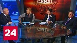 """""""Сенат"""": съезд китайской компартии - Россия 24"""