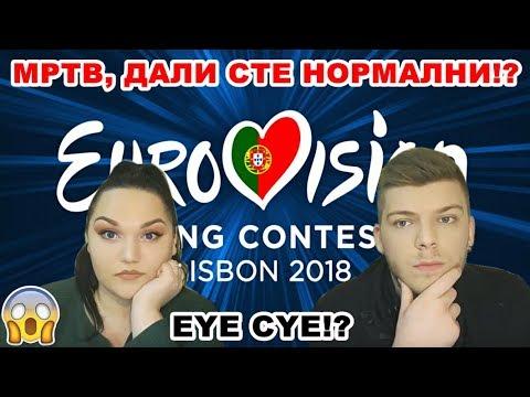 Евровизија.. | Ivona & Mario