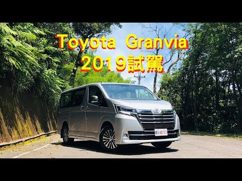 Toyota Granvia 2019試駕:買旗艦版划算