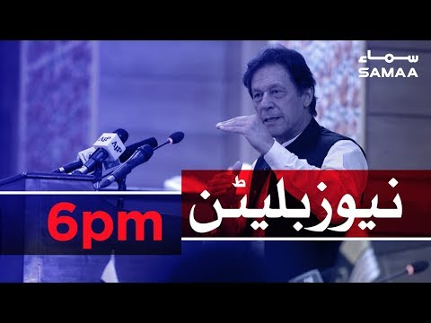Samaa Bulletin - 6PM - 16 August 2019