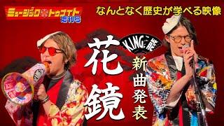 #6 「King能 ミュージック・トゥナイト増刊号#3& 新曲「花鏡」披露」