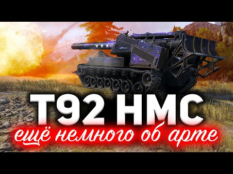 T92 HMC ☀ Я научу вас играть на арте. Павел профессионал ☀ Три отметки на T92