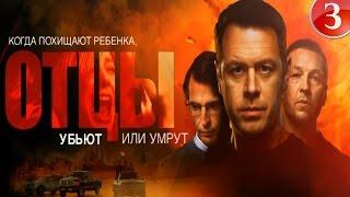 Отцы 3 серия 2017 Новый Русский Боевик фильм сериал HD