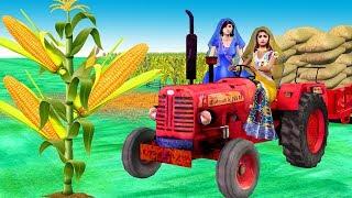 मकई वाली की सफलता हिन्दी कहानी - Hindi Moral Stories - Bedtime Stories - Hindi Fairy Tales 3D