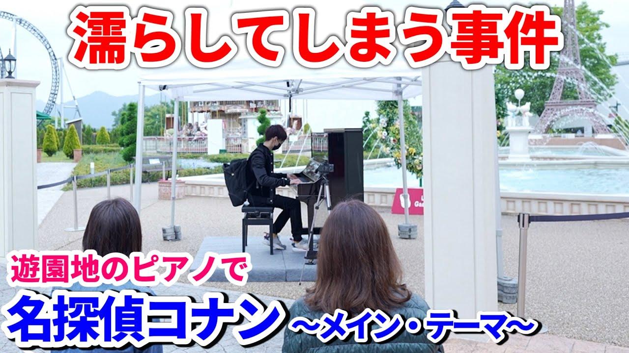 【遊園地ストリートピアノ】コナンの曲を弾いたらお客さんを濡らしてしまった 【名探偵コナン メイン・テーマ】