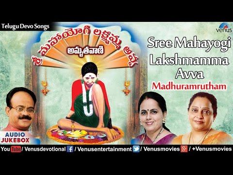 Sree Mahayogi Lakshmamma Avva (Madhuramrutham) : Telugu Devotional Songs | Audio Jukebox