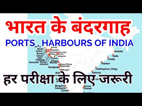 भारत के बंदरगाह ports harbours of india in hindi UPPSC UPSSS