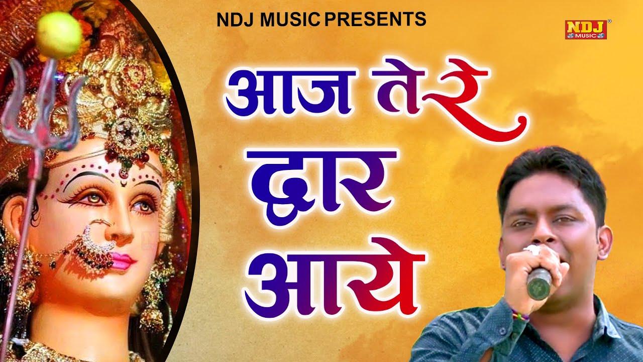 आज तेरे द्वार आये !! Superhit Haryanvi Ragni 2018 !! Jevar Ragni Competition 2018 !! NDJ Film