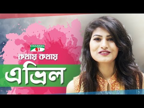 কথায় কথায় এভ্র্রিল | Jannatul Nayeem Avril | Channel i Multimedia | Channel i TV
