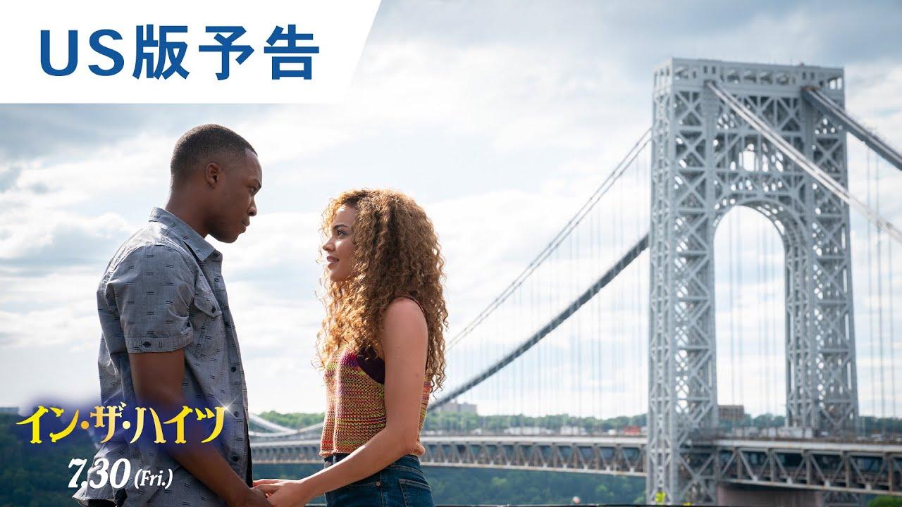 映画『イン・ザ・ハイツ』予告 2021年7月30日(金)公開