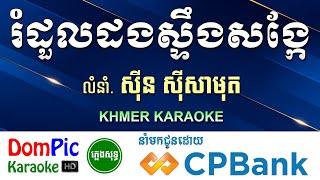 រំដួលដងស្ទឹងសង្កែ ស៊ីន ស៊ីសាមុត ភ្លេងសុទ្ធ - Romdoul Dong Steung Sonkei - DomPic Karaoke