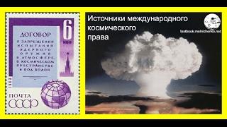 Источники международного космического права