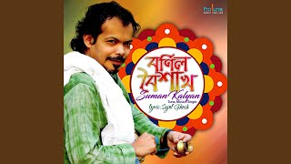 Bornil Boishakh By Sumon Kalyan Mp3 Song Download