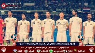 جدول مباريات  المنتخب العراقي في المرحله النهائيه لتصفيات كاس العالم 2018