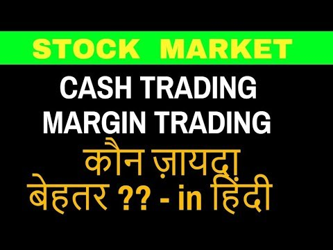 Cash OR Margin Trading - कौन ज़ायदा बेहतर - in हिंदी