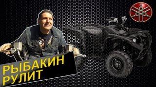 Рыбакин Рулит - Квадрацикл