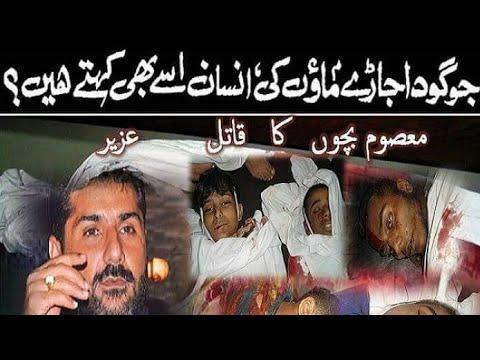 Lyari Gangwar Uzair Baloch Life History