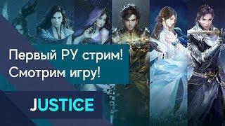🔴 Justice Online - Ранний доступ! Набор в РУ гильдию. Смотрим игру