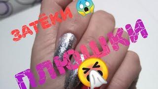 Мой УЖАСНЫЙ маникюр Затёки Ногти ПЛЮШКИ Толстые торцы Бугры на ногтях