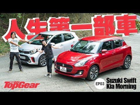 Suzuki Swift & Kia Morning 細車無限好?(內附字幕)|TopGear HK 極速誌