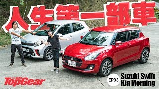 Suzuki Swift & Kia Morning 細車無限好?(內附字幕)|TopGear HK 極速誌 Video