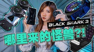 超完整开箱!Black Shark黑鲨3+全部配件在我手上!