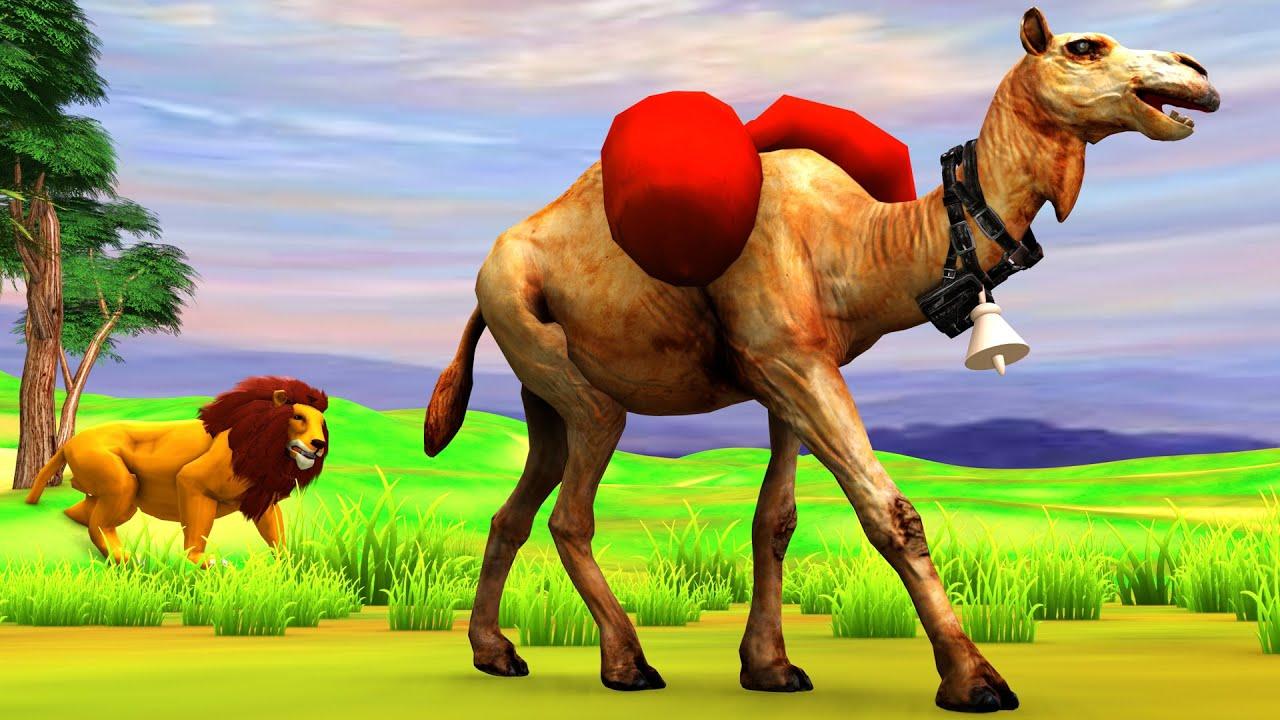 चालाक ऊंट के बच्चे और भूखे शेर Clever Camel's Baby and Hungry Lion Hindi Kahaniya हिंदी कहनिया