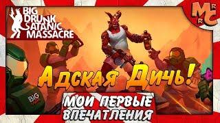 Big Drunk Satanic Massacre - АДСКАЯ ДИЧЬ!