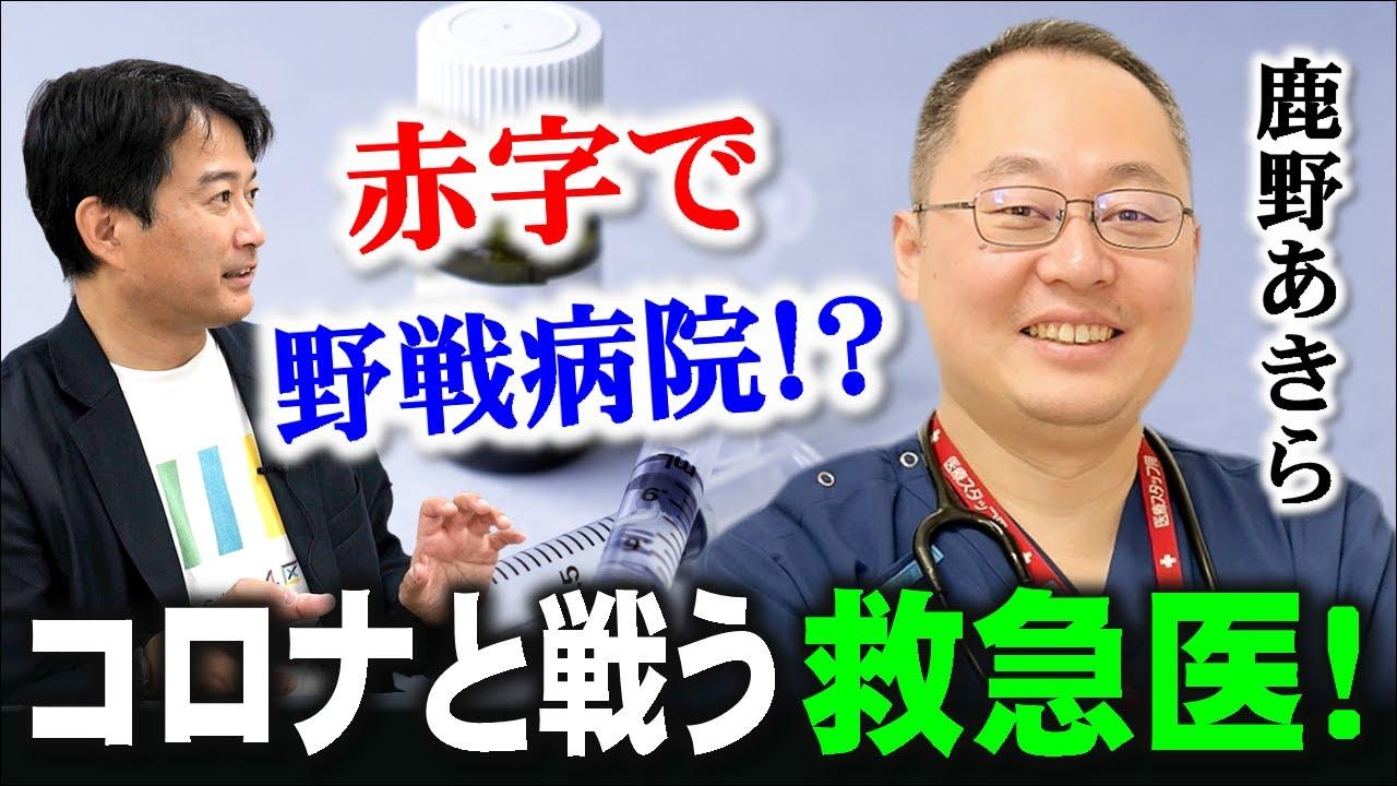 コロナと戦う救急医・鹿野あきら氏登場!関東で最も早く野戦病院を作った男⚡9/21のやなチャン!