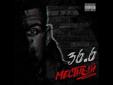 Местный - 36.6 (Альбом) 2017