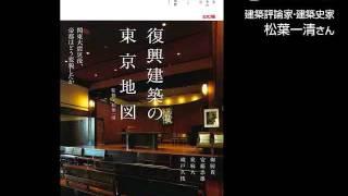 1月のゲスト:松葉一清さん(4)/HILLSCAST